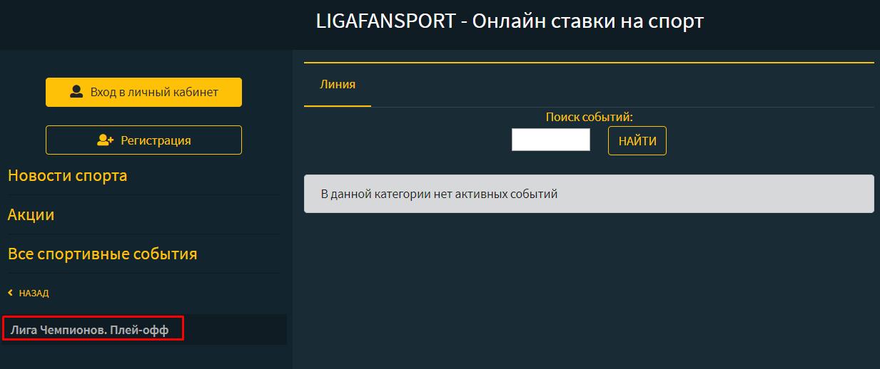 Лигафанспорт 2