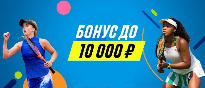 Za stavki na Australian Open 2020 BK Parimatch nachislyaet do 10 000 rublej