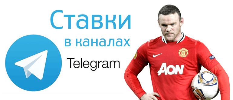 stavki na sport v telegram kanale