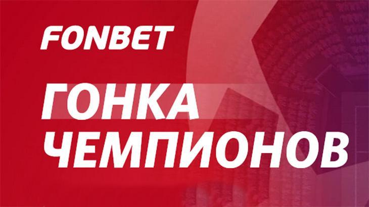 1 000 000 rublej ot BK Fonbet za stavki na plej off Ligi CHempionov