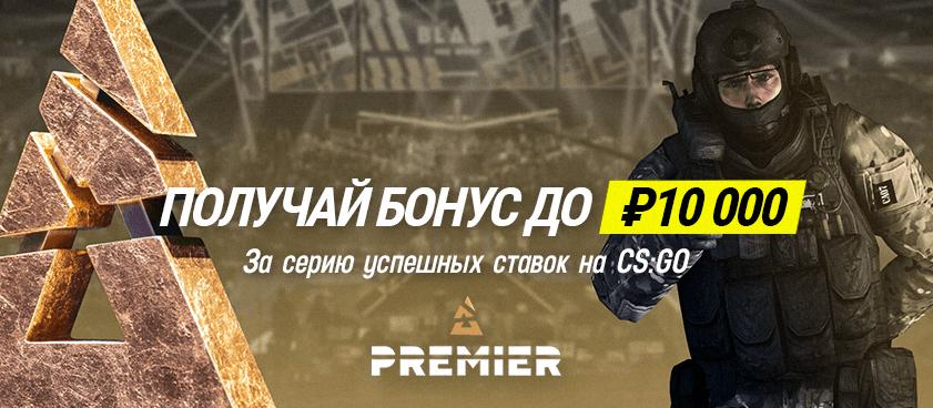 10 000 рублей от БК Париматч за серию успешных ставок на CS:GO
