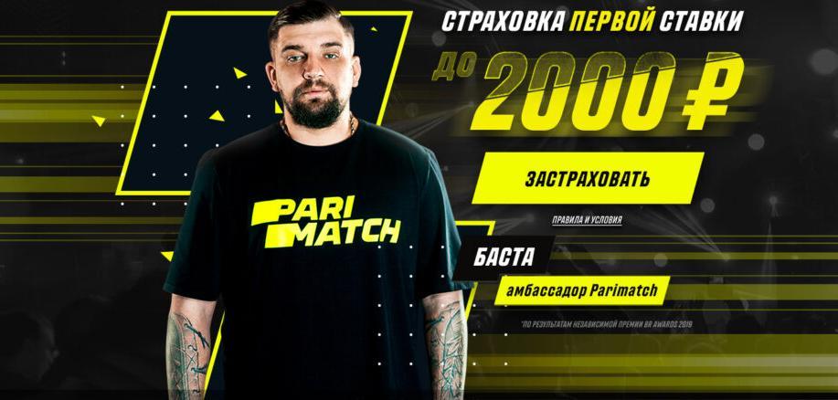 Баста анонсировал «Страховку ставки» от БК Париматч