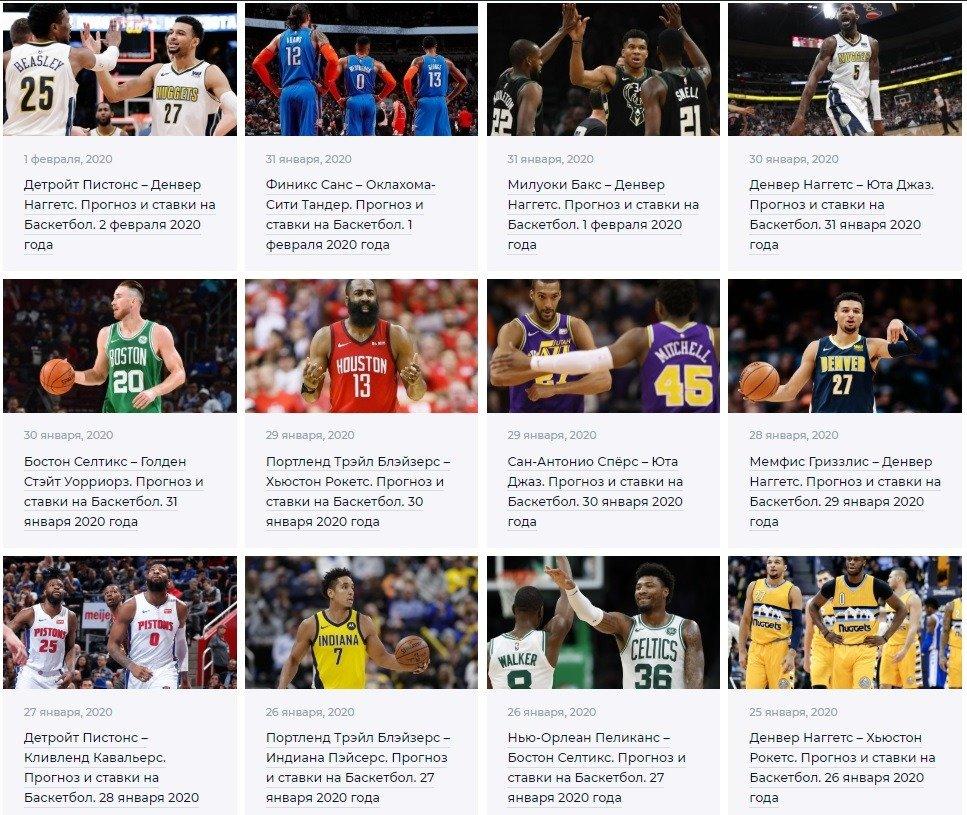 besplatnye prognozy na basketball