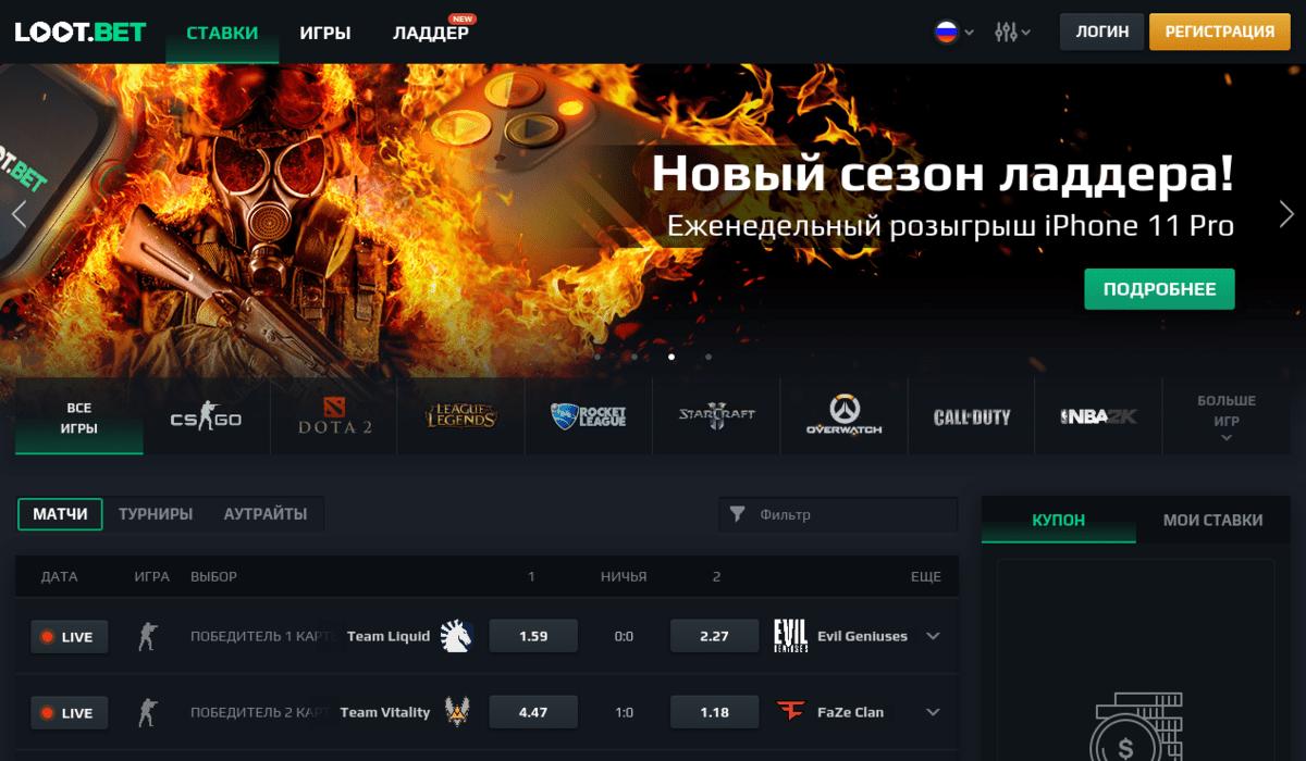 lootbet mainpage screenshot