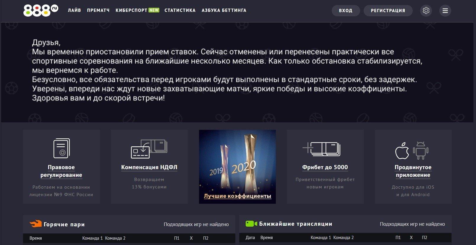 888 ru stavki ne prinimayutsa iz za koronavirusa i otmeny matchey
