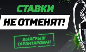 BK Leon razygryvaet 250 000 rublej za stavki na ekspressy