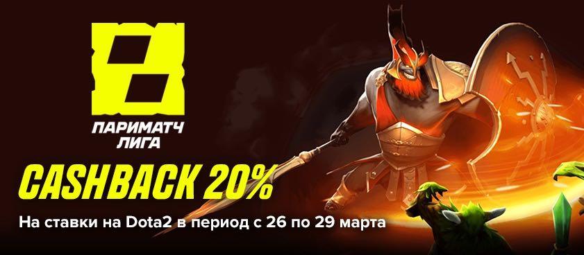 BK Parimatch vozvrashhaet do 3 000 rublej za stavki na Dota 2