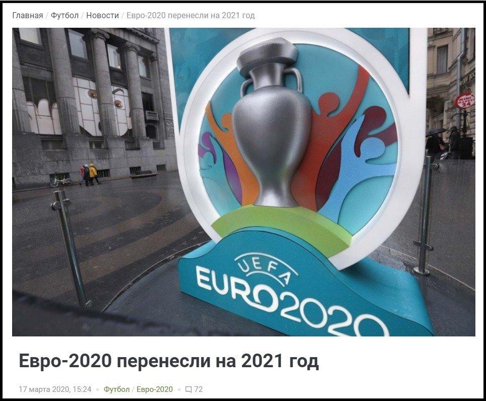 CHempionat Evropy 2020 po futbolu perenesli na 2021 god iz za koronavirusa