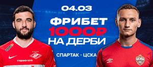 Fribet ot BK Vulkanbet na 14 finala Kubka Rossii