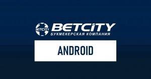 Mobilnoe prilozhenie Betsiti na Android
