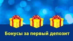 Poluchi do 50 000 rublej za depozit v BK Vulkanbet