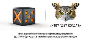 Vyigraj 1 000 000 rublej v CHto Gde Kogda s BK Winline 1