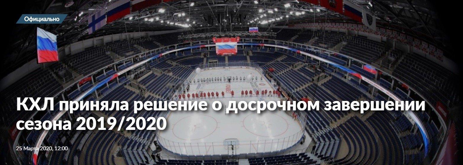 khl hockey sezon zakryt