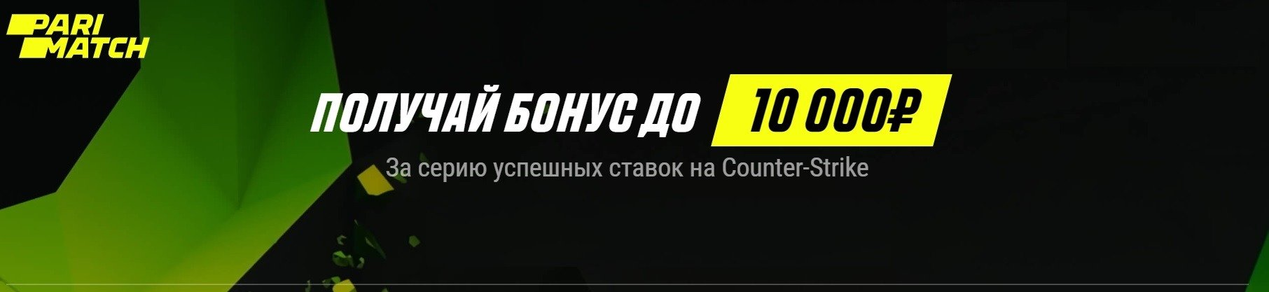 parimatch ru bonus za stavki na counter strike go kibersport