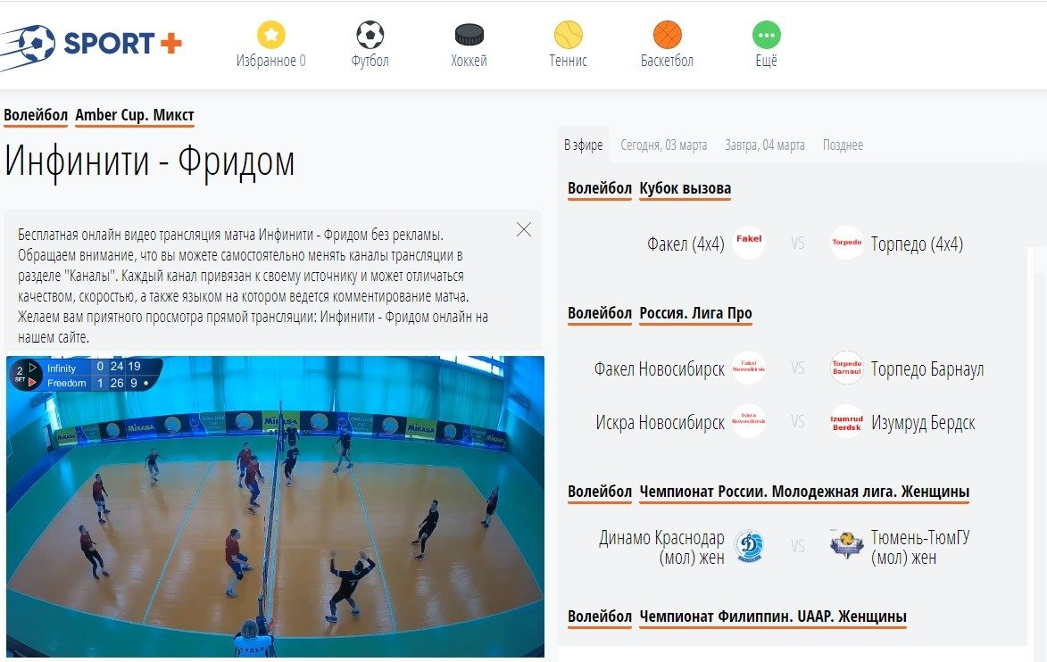 sportplus volleyball online
