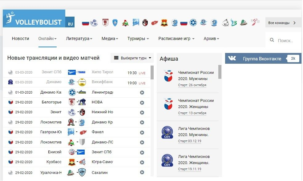 volleybolist ru volleyball online