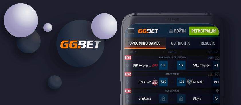 Mobilnoe prilozhenie GGBET na Ajfon iOS