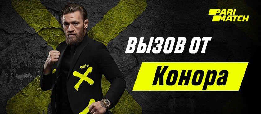 Primi vyzov ot Konora i poluchi bonus do 5 000 rublej ot BK Parimatch