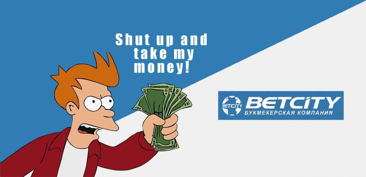 бетсити букмекерская акции