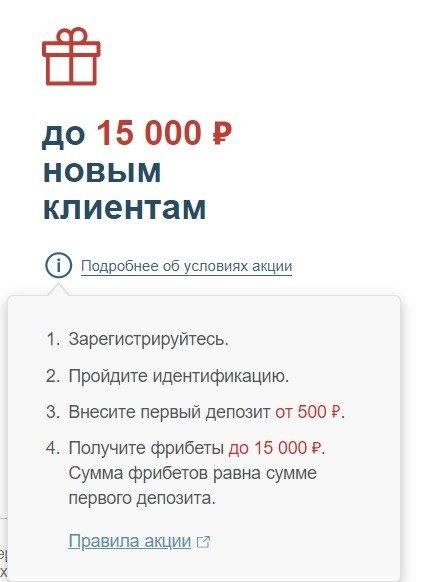 bonus fonbet ru