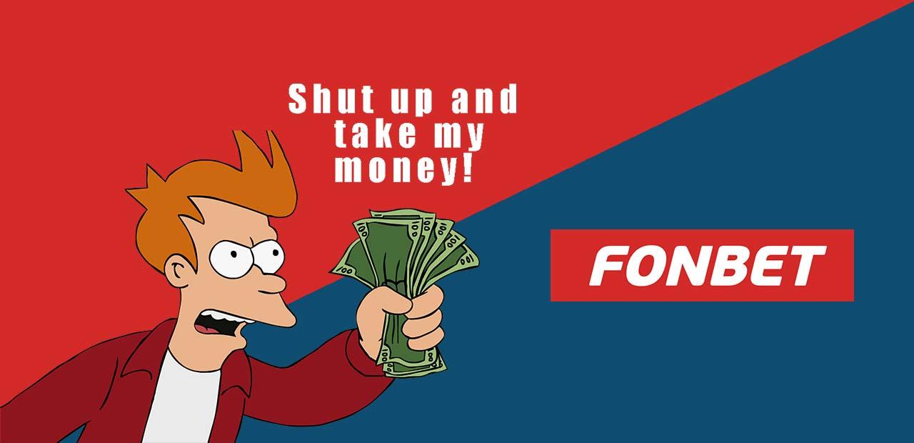 Бонусы и акции Фонбет