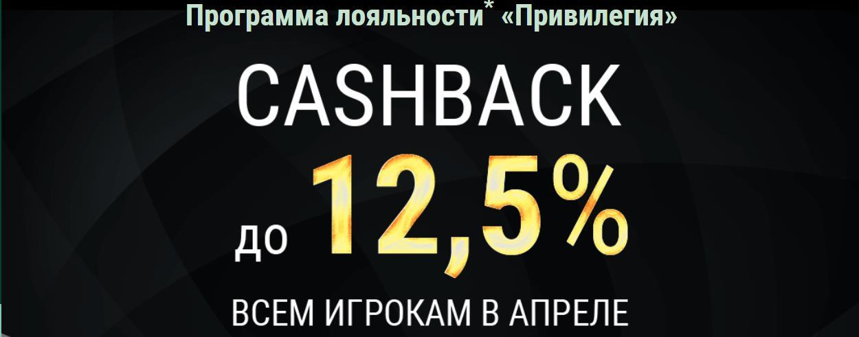 liga stavok cashback
