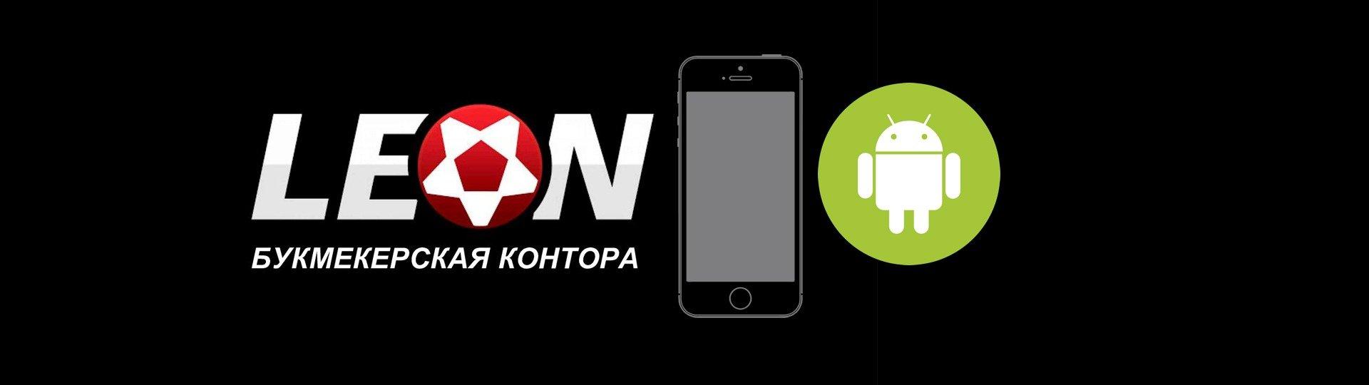Prilozhenie BK Leon na telefon Android