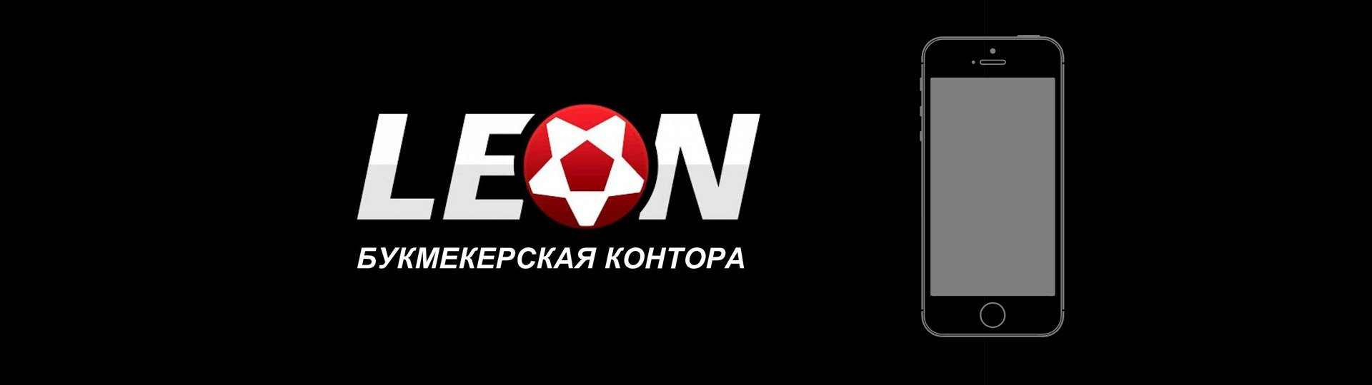 mobilnoe prilozhenie BK Leon