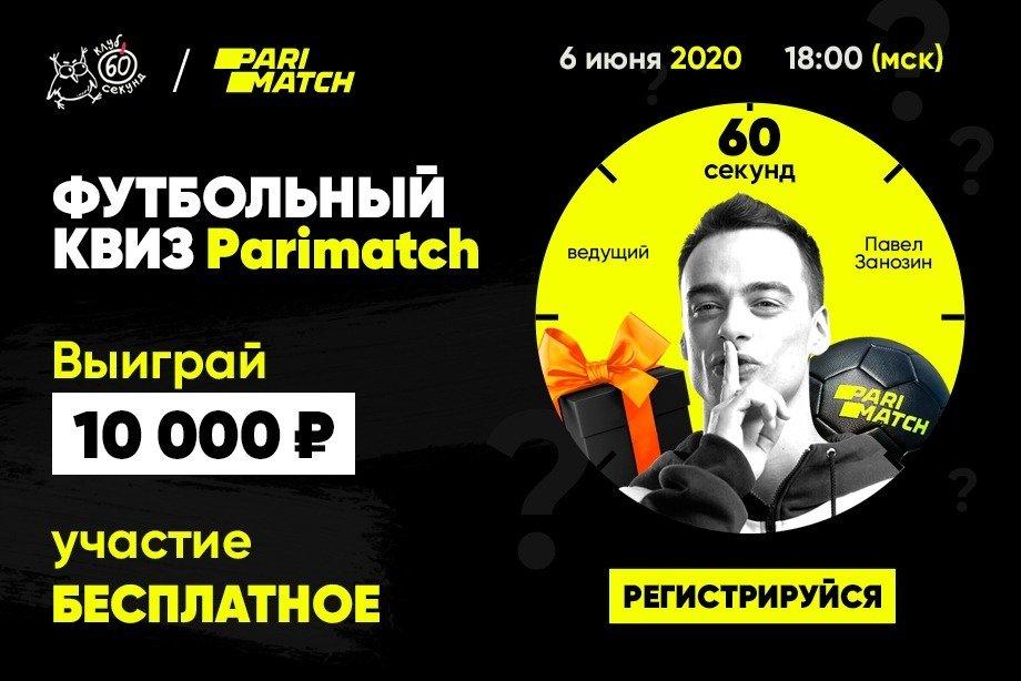 Футбольная викторина с призовым фондом 10 000 рублей от БК Париматч