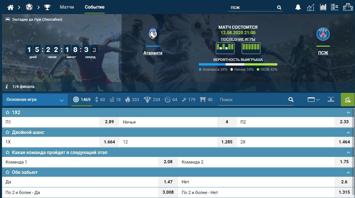 BK 1hStavka prognoz i stavki na match Atalanta PSZH Liga CHempionov plej off