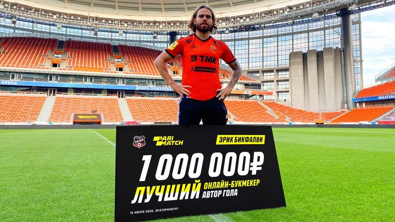 BK Parimatch premirovala Bikfalvi millionom rublej za gol shedevr