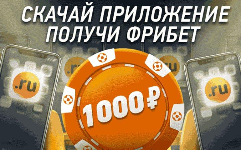 BK Vinlajn nachislyaet 1 000 rublej za ustanovku prilozheniya