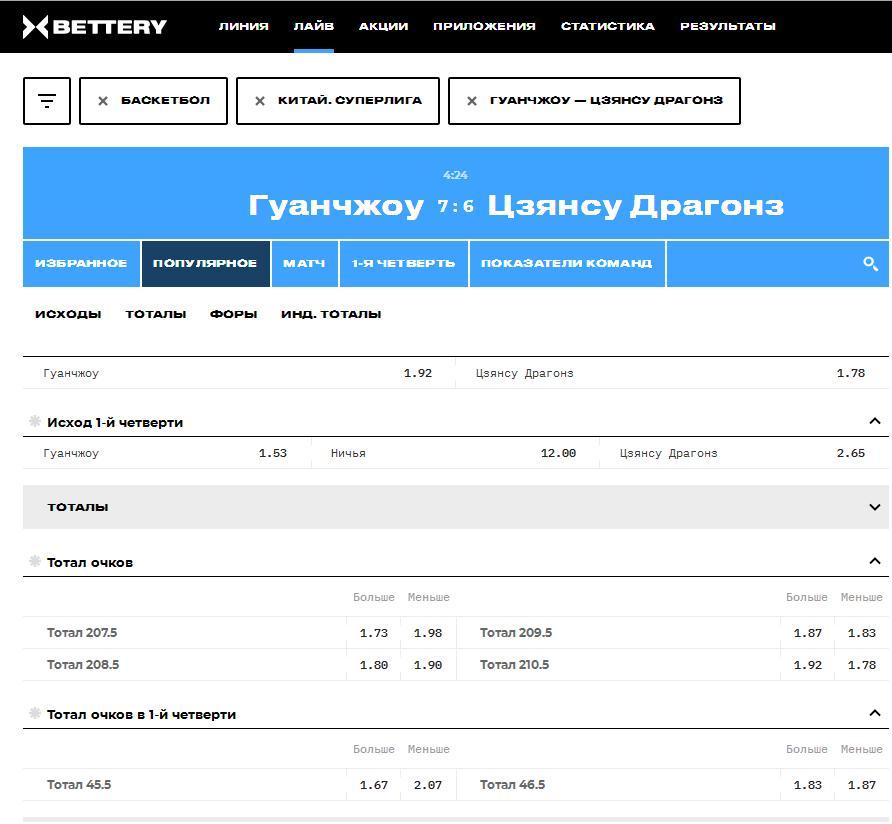 Bukmekerskaya kontora Bettery 3