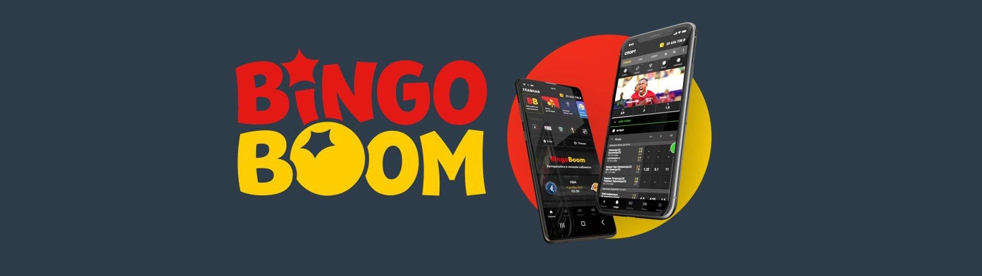 Мобильное приложение БК Бинго Бум