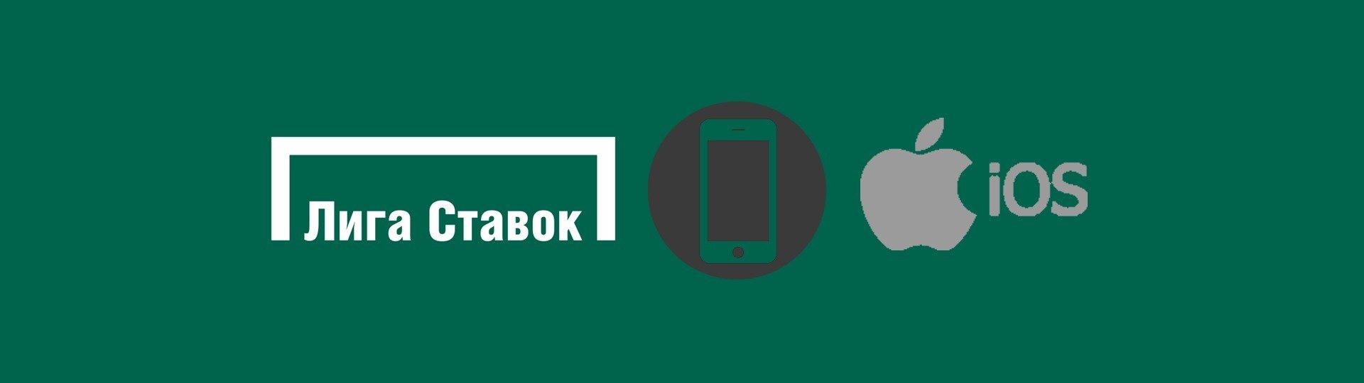 Мобильное приложение Лиги Ставок на Айфон