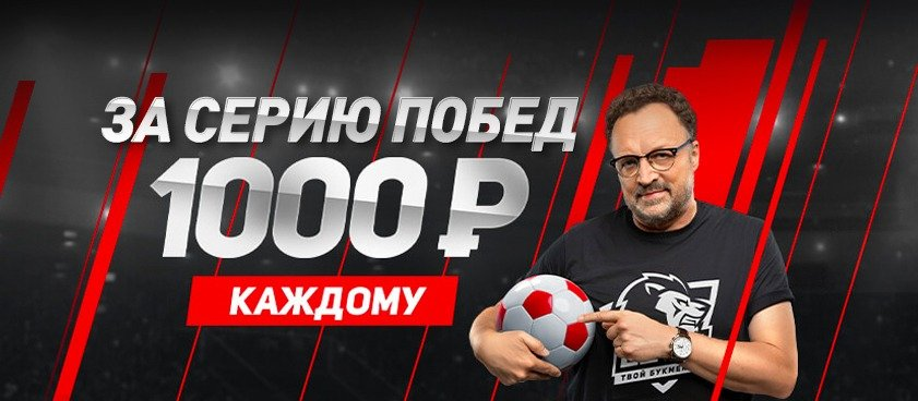 Vyigraj 10 stavok podryad i poluchi 1 000 rublej ot BK Leon