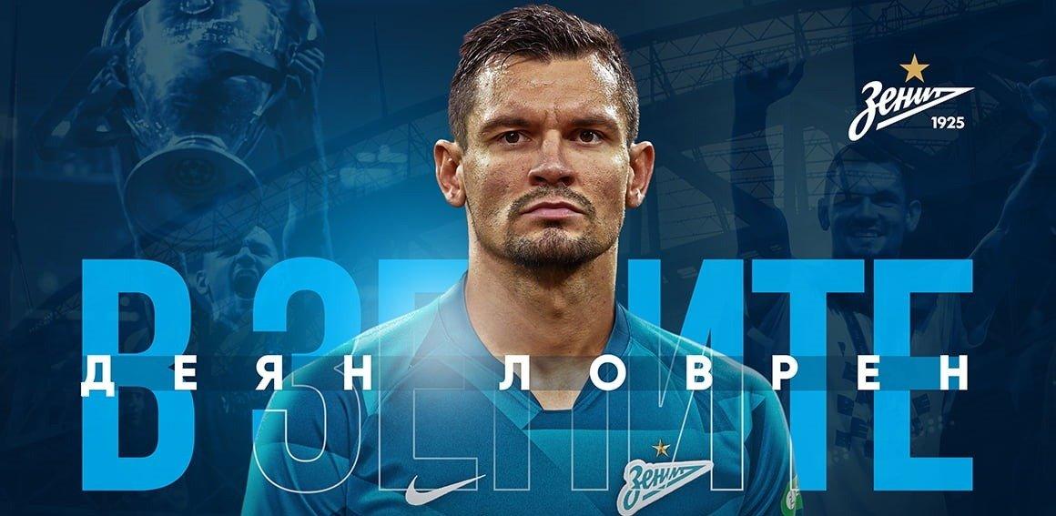Хорватский защитник Деян Ловерен официально стал игроком санкт-петербургского «Зенита»