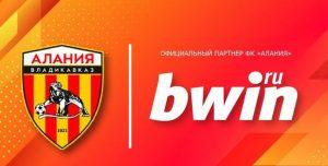 Alaniya zaklyuchila partnerskoe soglashenie s BK Bwin