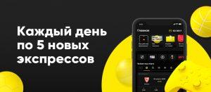 BK BetBoom nachislyayut bonusy za stavki na Ekspress dnya