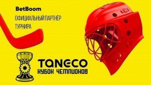 BK BetBoom razygraet fribety i prizy v kachestve partnera hokkejnogo turnira TANECO Kubok chempionov