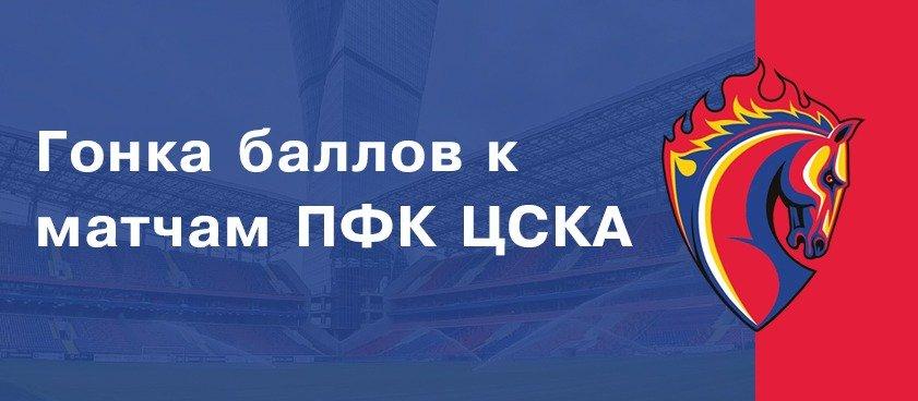 BK Fonbet nachislyaet fribety za stavki na matchi TSSKA
