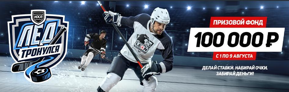 BK Leon razygryvaet 100 000 rublej za stavki na NHL