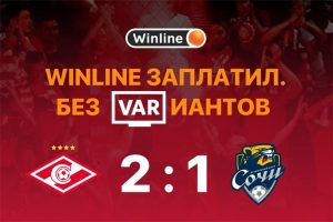 BK Vinlajn vyplatila stavki na pobedu Spartaka v matche s Sochi