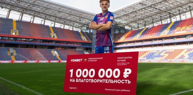 Kuchaev perevel million ot BK Fonbet v Ryazanskij Dom rebenka