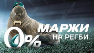 Liga Stavok otmenila marzhu na matchi chempionata Rossii po regbi