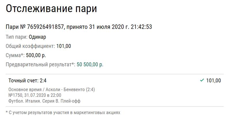 Ocherednoj klient BK Liga Stavok sprognoziroval tochnyj schet match s koeffitsientom 101.0 1