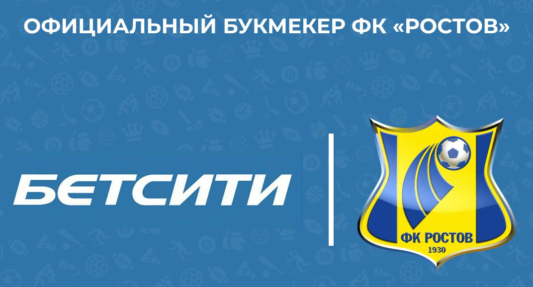 Rostov i BK Betsiti zaklyuchili partnerskoe soglashenie