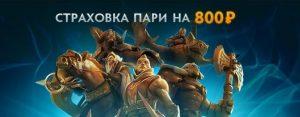Strahovka stavki ot BK GGBet na summu 800 rublej