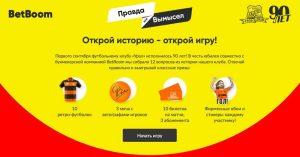 BK BetBoom zapustila konkurs k yubileyu Urala