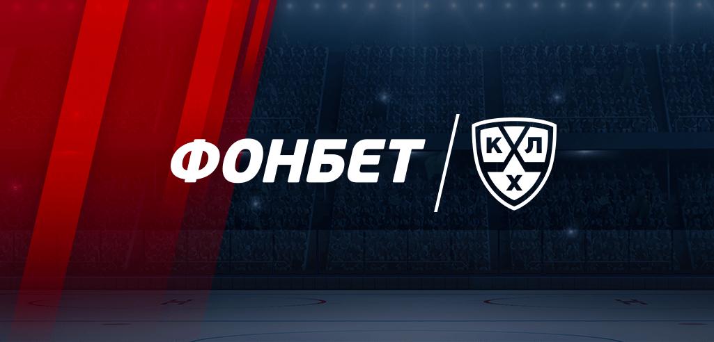 БК Фонбет дарит фрибета к старту КХЛ